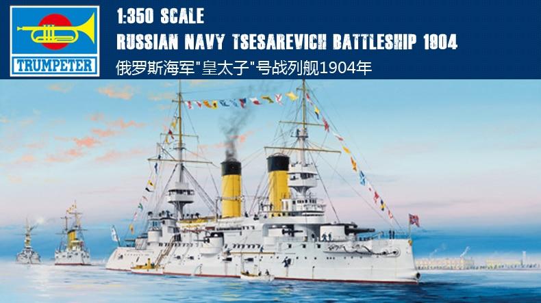 Труба 1/350 ВМФ России Принц Морской бой 1904 05338 сборка модели строительных Наборы игрушка