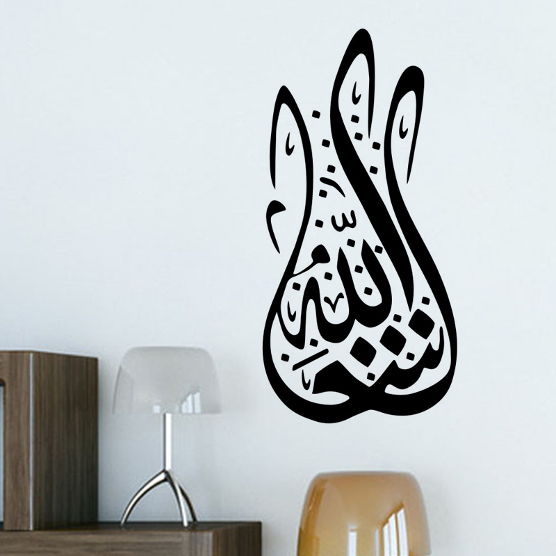Islamic Wall Sticker Flower Shaped Bedroom Decor Removable Vinyl Wall Decals Large Arabic Wall Letters Farmhouse Decoration in Wall Stickers from Home Garden
