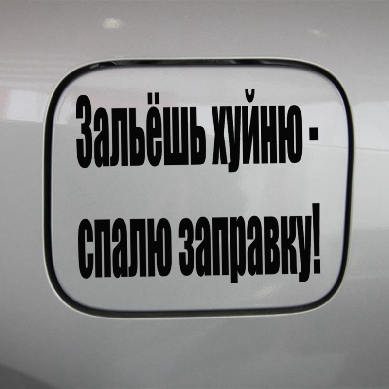Image 2 - CK2410#10*15cm Poured garbage funny car sticker vinyl decal silver/black car auto stickers for car fuel tank-in Car Stickers from Automobiles & Motorcycles