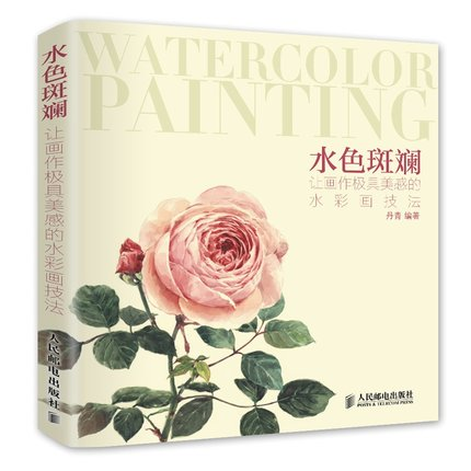 Chinese Watercolor Painting Art Book Chinese Coloring Books for Adult Tutorial art book make the watercolor painting achieve the extreme coloring technique hand draw art entry watercolor tutorial book