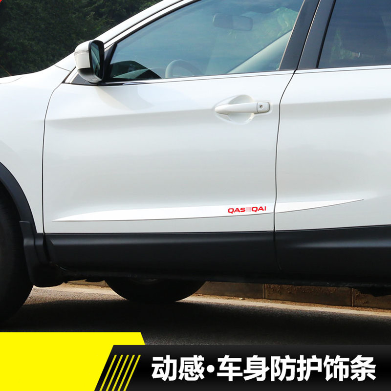 ACCESSORIES FIT FOR NISSAN QASHQAI 2014 2015 2016 stainless steel DOOR SIDE LINE GARNISH BODY MOLDING COVER PROTECTOR TRIM abs chrome door body side molding trim cover for nissan x trail x trial xtrail t32 2014 2015 2016 2017 car styling accessories
