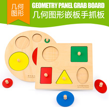цена Children's Montessori Wooden Geometry panel grab board Geometry shape matching wood Baby Early Teaching Educational Puzzle Toys онлайн в 2017 году