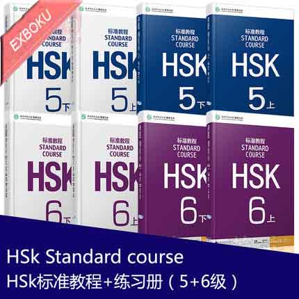 8Pcs Standard Course HSK 6 And 5 Volume 2nd And A (Include CD ) Chinese English Exercise Workbook And Textbook For Adults