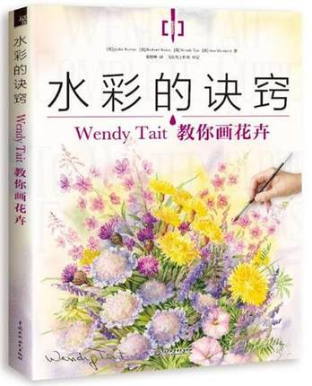 Terry Harrison Completf Guide To Watercolor Flower BookTerry Harrison Completf Guide To Watercolor Flower Book