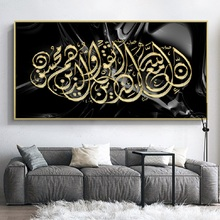 Large Modern Islam Calligraphy Canvas Paintings Decorative Islamic Wall Art Posters Prints for Living Room Home Decor