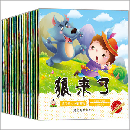 18pcs/set Chinese Children Picture Book Kids Short Stories Books With Pin Yin