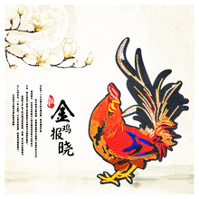 5pcs/lot Gold Cock  Animal Large Sequin Embroidery Patches for Clothing Personality Decorative Biker Sew Accessories