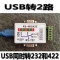 USB синхронный перевод 232 и 422/485 конвертер Usb в RS232/RS485 конвертер Usb Поворот
