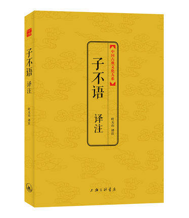The Book Of Sublanguage And Annotation. A Classic Of The Chinese School Of Law,Chinese Classic Book