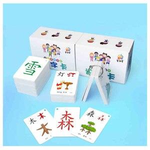 Image 4 - 250PCS di Apprendimento Cinese Parole livello 1 Lingua Schede Flash Bambini Del Bambino Carta di Apprendimento del Gioco di Memoria Giocattolo Educativo di Carta per bambini