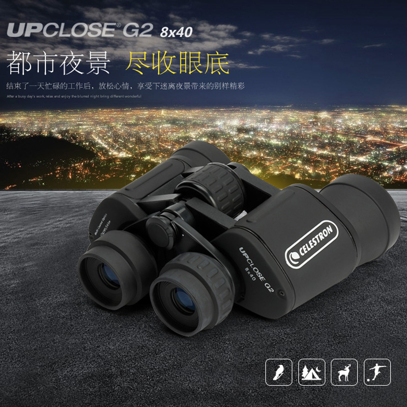 CELESTRONExplore the upclose G2 series of portable 8x40 binoculars with high definition non - infrared night visionCELESTRONExplore the upclose G2 series of portable 8x40 binoculars with high definition non - infrared night vision