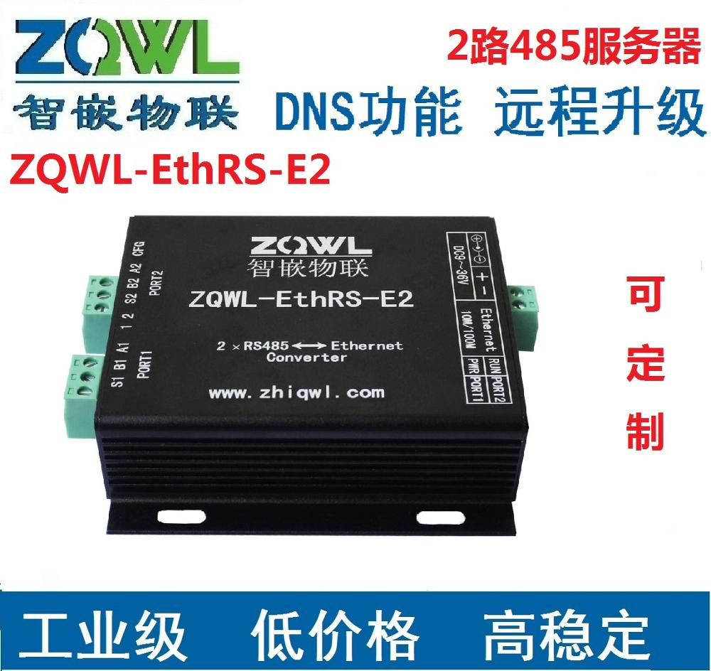 Intelligent Embedded Serial Server /2 Road RS485 Network / Wide Voltage Supply /Modbus TCP To RTU