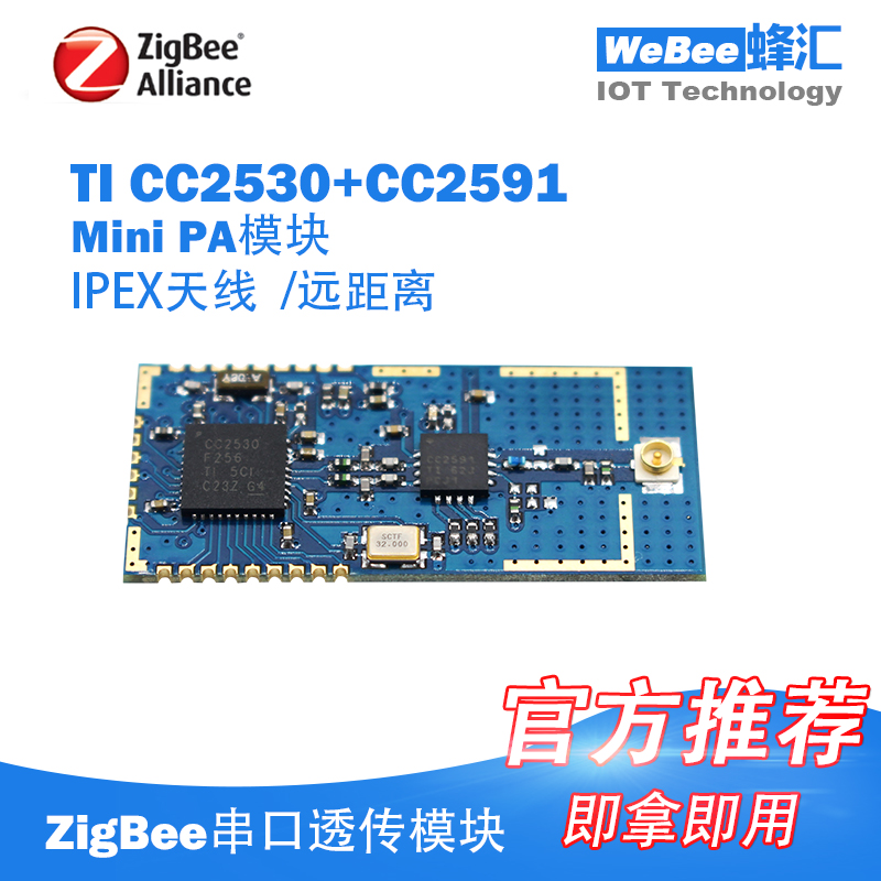ZigBee wireless to the serial port UART TTL transmission module CC2530+CC2591 with PA intelligent hardware freeshipping uart to zigbee wireless module 1 6km cc2530 module with antenna