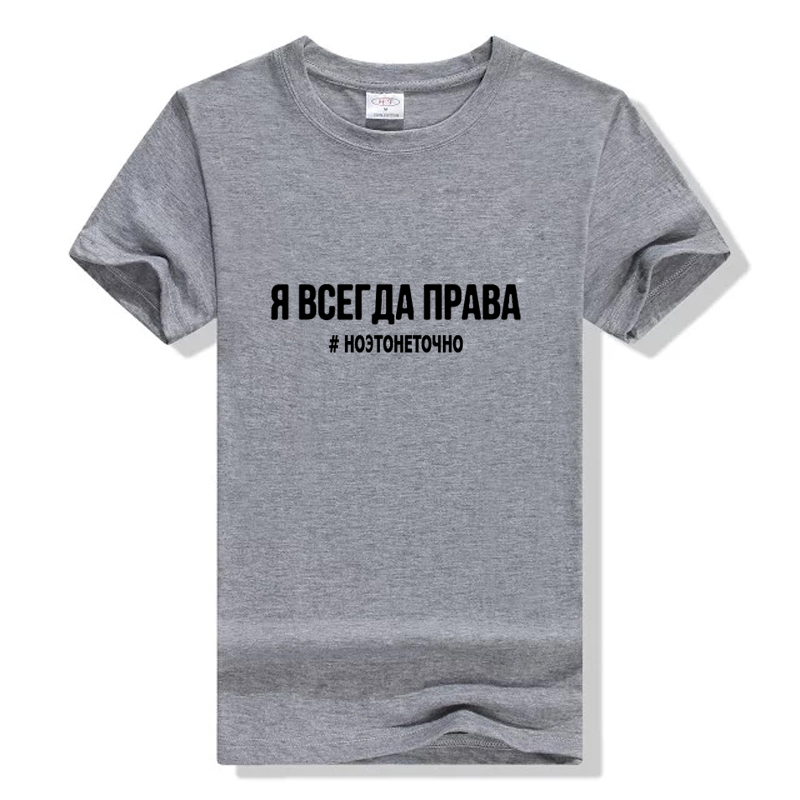 Women 39 s Shirt 2019 Fashion Female T shirt Russian Inscriptions I 39 M ALWAYS RIGHT BUT IT IS NOT EXACTLY Summer Tee Top in T Shirts from Women 39 s Clothing