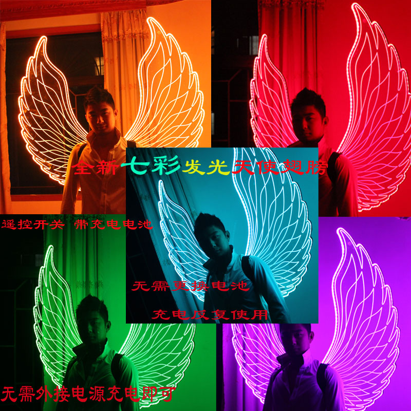 Free Shipping Colorful LED Lighting Wings For Stage Club Show Big - Festive and Party Supplies