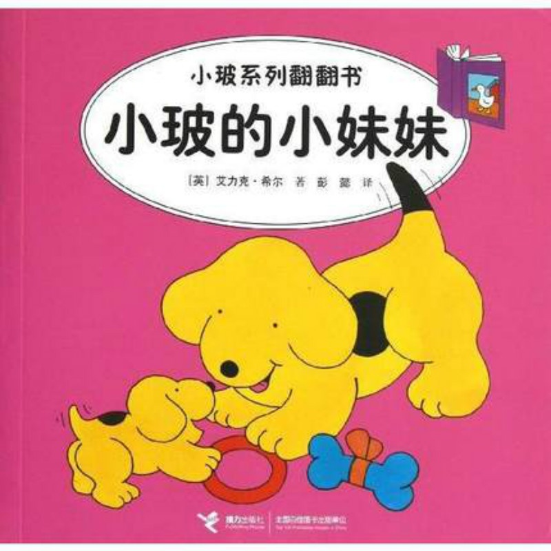 Spot's Baby Sister Paperback By Eric Hill Simplified Chinese And English Bilingual Picture Books For Kids