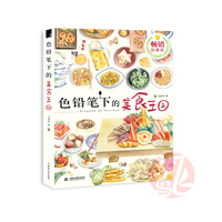 Chinese Color Pencil Drawing Food Dessert Fruit Vegetable Art Painting Book Art Book Chinese Coloring Books for Adult|chinese coloring book|books for adultscoloring books for adults -