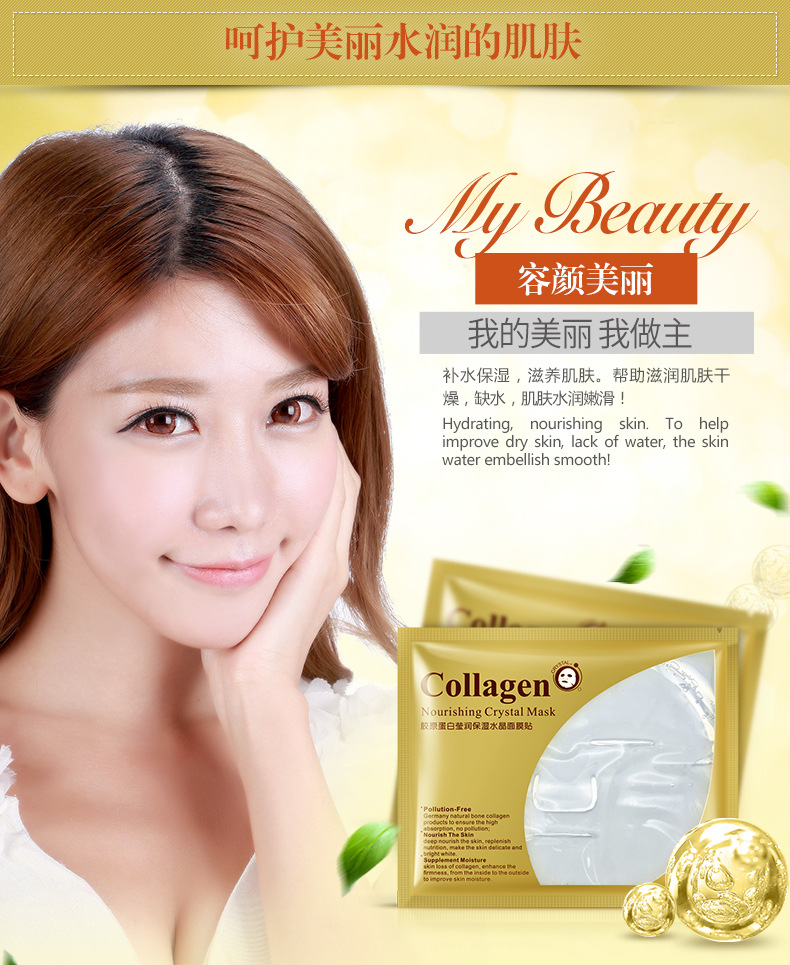 BQY9735 Crystal Collagen Face Mask -3