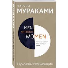 Men without women. Мужчины без женщин (Харуки Мураками, 978-5-04-097803-8, 288 стр., 18+)