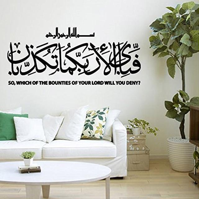 Sourate Rahman Calligraphie Arabe Islamique Musulman Wall Sticker ...