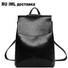 Бесплатная доставка по RU IML Бритто 2017 Лидер продаж из искусственной кожи Для женщин Рюкзаки Школьные сумки студент рюкзак дамы Сумки на плечо