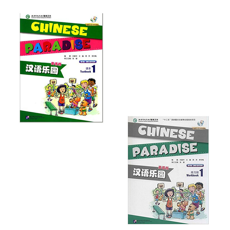 Chinese Paradise Textbook and Workbook 1 English verstion : The Fun Way to Learn Chinese with CD (edition 2 ) image