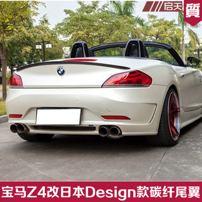 Fit for BMW Z4 E89 20i 23i 28i 30i 35i Design   modified carbon fiber rear wing with  rear spoiler wing