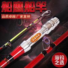 Carbon fishing rod CEWAY RED BOAT ROD SPIGOT CONNECTION POWER CARBON FISH JIGGING ROD deep sea pole 2 section 1.8m FREE SHIPPING цена