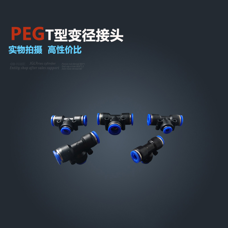 Free shipping 30pcs PEG 8MM - 4MM Pneumatic Unequal Union Tee Quick Fitting Connector Reducing Coupler PEG8-4 2 pcs 8mm tube pneumatic hose air fitting tee quick connector coupler free shipping