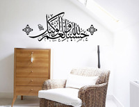P811 Muslim Art Designs Koran Decorative Pattern Wall Vinyl Sticker Decals Arab Islam Caligraphy High Quality