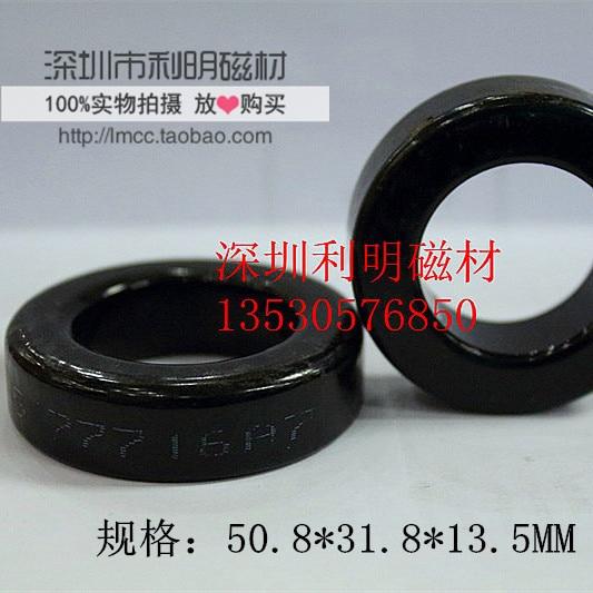 鉄シリコンアルミ磁気リング 77716 A7 50.8*31.8*13.5 透過性 60 磁気リング電力コア