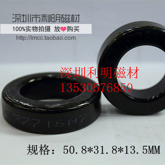 Iron Silicon Aluminum Magnetic Ring 77716 A7 50.8*31.8*13.5 Permeability 60 Magnetic Ring Power CoreAir Conditioner Parts   -