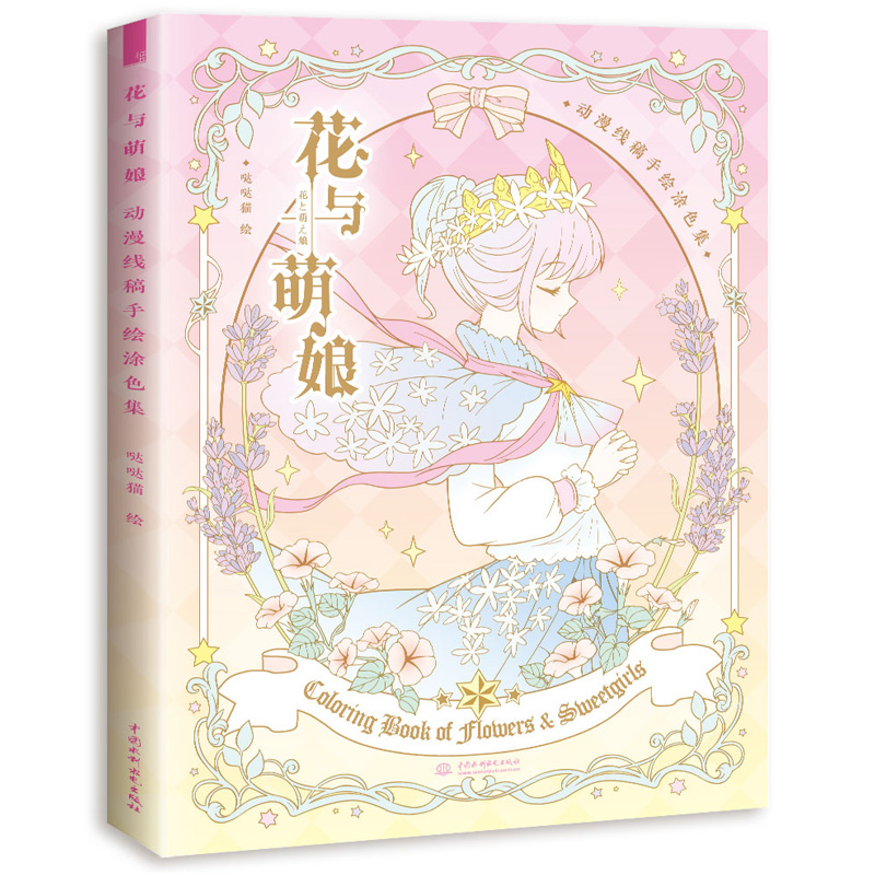Adult Anti-stress Coloring Book Anime Hand Drawn Comic Line Drawing Books Character Painting Technique Hand-painted Color Pencil
