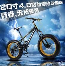 Rower śnieżny MTB 20 cali 7 21 24 27 prędkości podwójne płyty mountain Fat rowery zawieszenie stalowa rama widelec 4