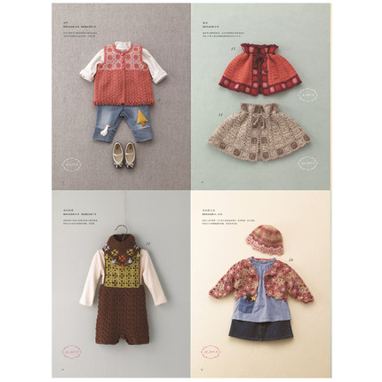 Cute Flower Piece Crochet Baby Clothes And Small Objects Knitting