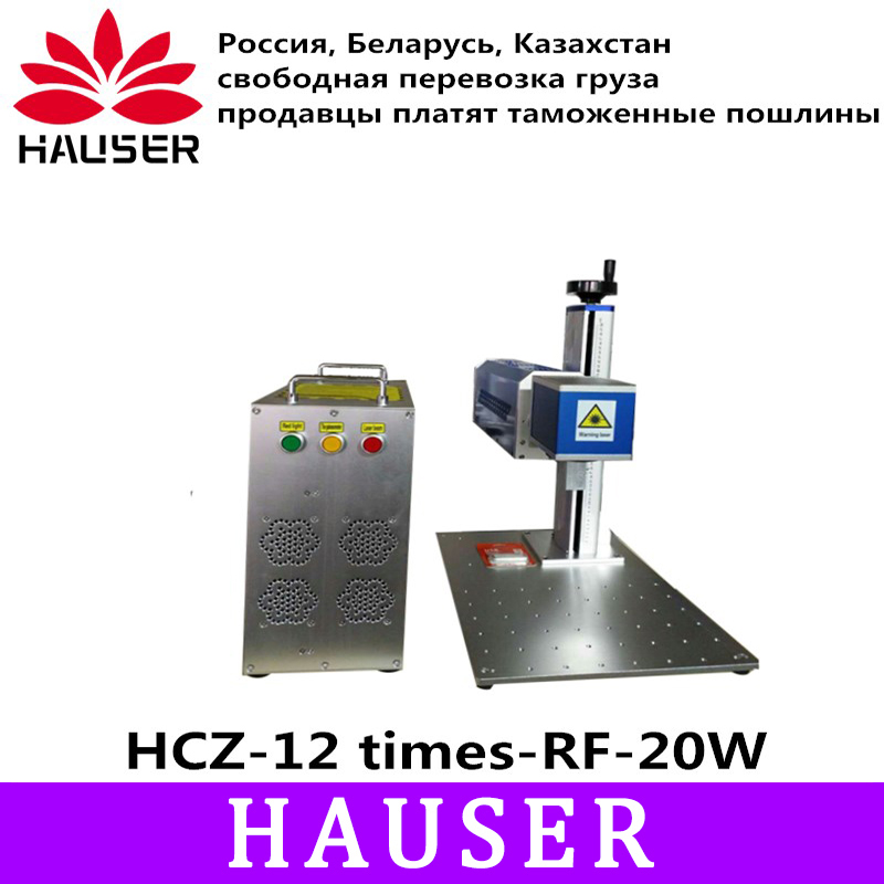 HCZ co2 Laser marking machine CO2 carbon dioxide portable woodcut leather two-color plate jeans non-metal laser marking machineHCZ co2 Laser marking machine CO2 carbon dioxide portable woodcut leather two-color plate jeans non-metal laser marking machine