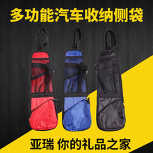 Multi-functional car chair back side bag face storage seat auto interior products factory direct selling(China)