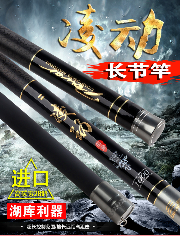 Long fishing rod 8 12 meters ultra hard carbon hand for Nice fishing rods
