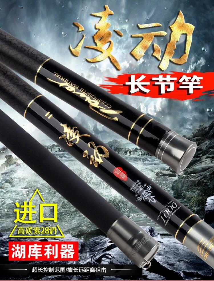 long fishing rod 8-12 meters ultra hard carbon hand fishing rod stream fishing rod nice coating Feeding power hand bar