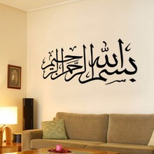 Vinyl Wall Decal Quran Calligraphy Sticker Islamic Muslim Arabic Words Removable Wallpaper Home Design Art Mural AY623
