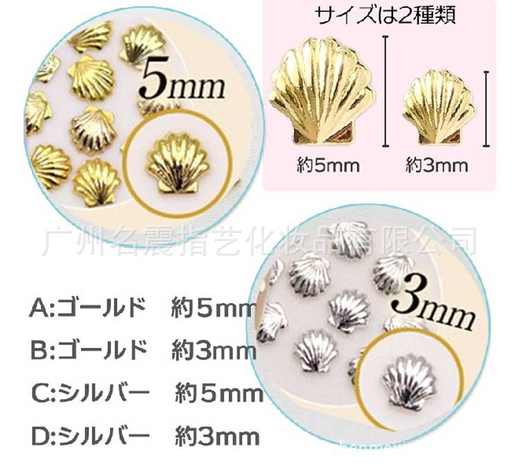 hy45-Wholesale Price 2Colors (gold&Silver )Summer sea nail shell 100PCS gold silver art 3mm 5mm metal stud
