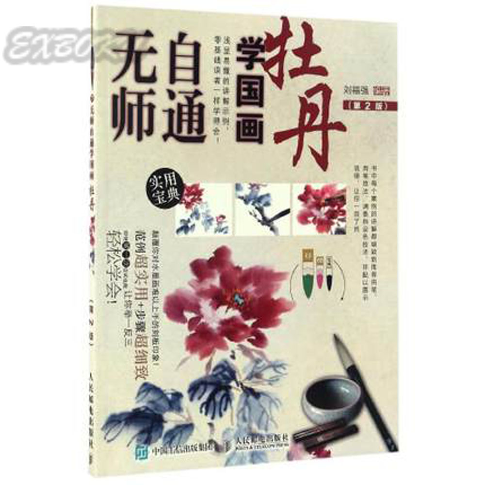 Chinese Painting Book Self-Study Chinese Brush Ink Art Painting Sumi-e Technique Draw Peony Book Tool