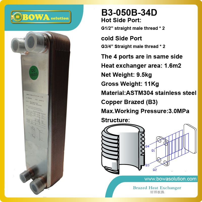 17KW(R22 to water) B3-050B-34D wort chiller plate heat exchanger as condenser or evaporator, replace Luvata heat exchanger 28 plates heat exchanger as 14kw evaporator of air source or water source water chiller replace spx plate heat exchanger