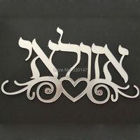 30 센치메터 히브리어 문 기호 골드 및 실버 토템 꽃 아크릴 거울 벽 스티커 이스라엘 전용 개인 사용자 정의