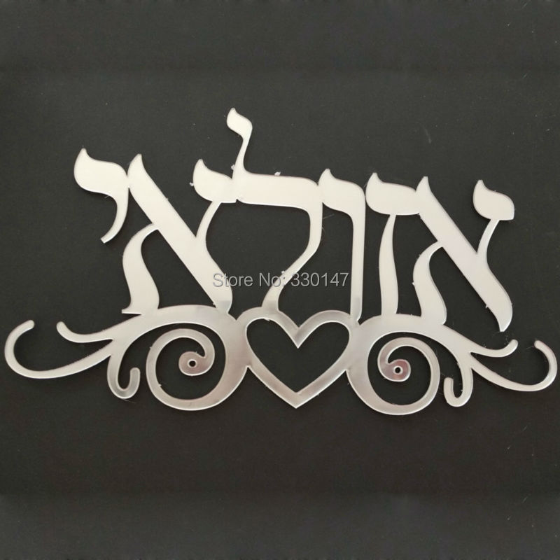 30CM Hebrew Door Sign Gold and Silver With Totem Flowers Acrylic Mirror Wall Stickers Israel Dedicated
