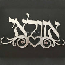 Hebrew Door Sign Acrylic Mirror Wall Sticker Israel Personalized Custom Name Plate Home Decor Gold Silver(China)