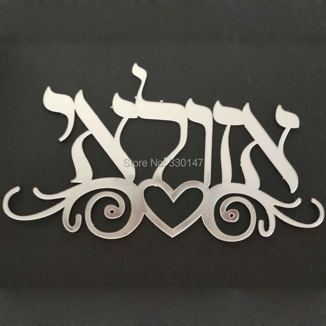Hebrew Door Sign Acrylic Mirror Wall Sticker Israel Personalized Custom Name Plate Home Decor. Gold Silver