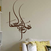 Hot Selling Arabic Calligraphy Islam Vinyl Wall Decal  Muslim Mural Art Wall Sticker Removeable Living Room Home Decoration