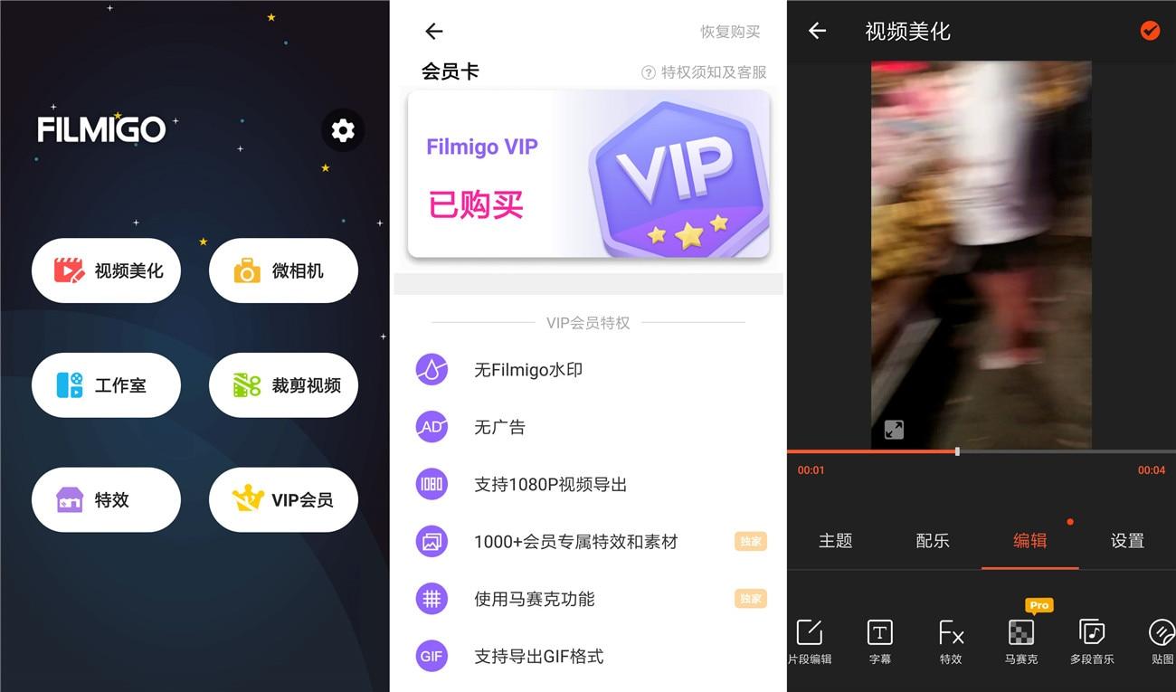 安卓Filmigo视频剪辑破解版