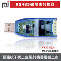Envío libre Aislado puerto serie USB a USB 485 485 convertidor aislador de grado Industrial